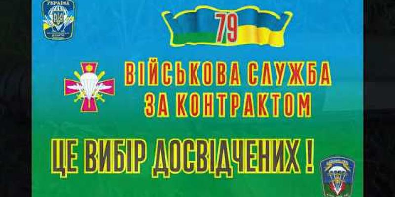 Вбудована мініатюра для 79 окрема Миколаївська десантно-штурмова бригада запрошує на військову службу за контрактом
