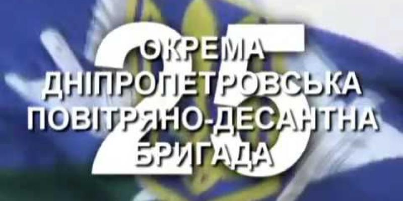 Вбудована мініатюра для 25 Окрема Дніпропетровська повітряно десантна бригада запрошує на військову службу за контрактом