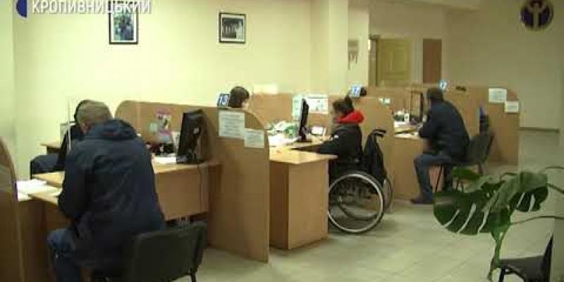 Вбудована мініатюра для Про сприяння служби зайнятості у працевлаштуванні громадян з інвалідністю